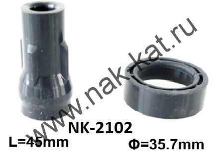 Наконечник катушки зажигания NK-2102 MITSUBISHI