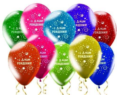 """Гелиевый шар """"С Днем Рождения"""""""