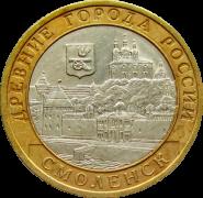 10 РУБЛЕЙ 2008 - СМОЛЕНСК СПМД - оборот