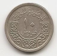 10 пиастров (Регулярный выпуск) Сирия 1956