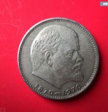 """Монета 1 рубль 1970 года """"100 лет со дня рождения Ленина 1870 -1970"""""""