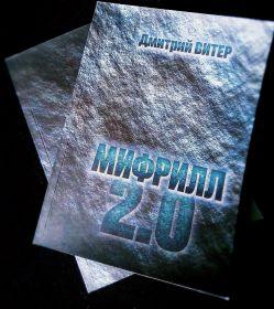 Книга МИФРИЛЛ 2.0 (2019) - Автор Дмитрий ВИТЕР