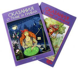 Сказания о траве и грибах. Сборник рассказов.