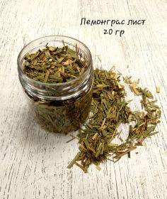 Лемонграс трава