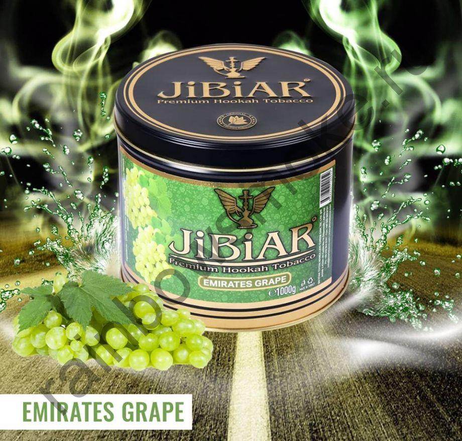 Jibiar 1 кг - Emirates Grape (Эмирейтс Виноград)
