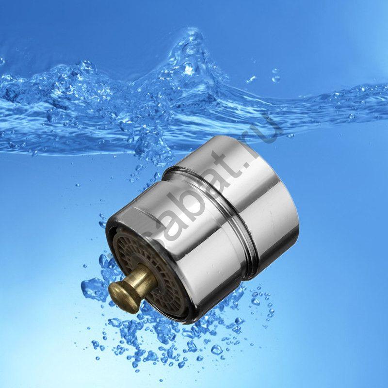 Аэратор для экономии воды