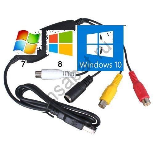 Преобразователь аналогового видео в цифровое Win XP32, Vista/7/8/10 32/64 бит (Ezcap 172)