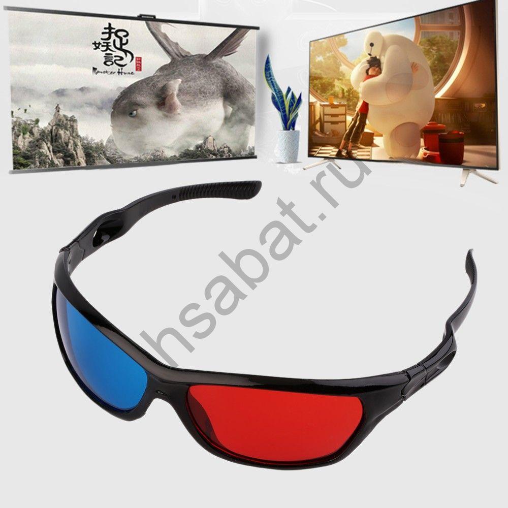 Очки для просмотра 3D фильмов и 3D игры