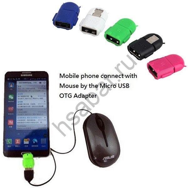 Micro USB адаптер USB для Samsung Galaxy S2 / S3 / S4
