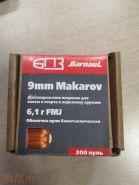 "Пуля ""БПЗ"" Россия, кал. 9*18 мм МАКАРОВ MAKAROV, оболочечная, 94 гран  / 6,1 грамм (1 шт.)"