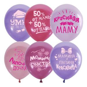 Хвалебные для девочек шары латексные с гелием