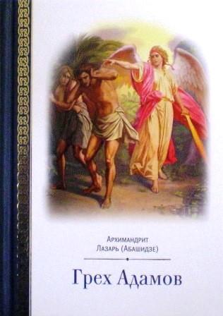 Грех Адамов / архимандрит Лазарь (Абашидзе)
