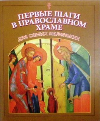 Первые шаги в православном храме для самых маленьких