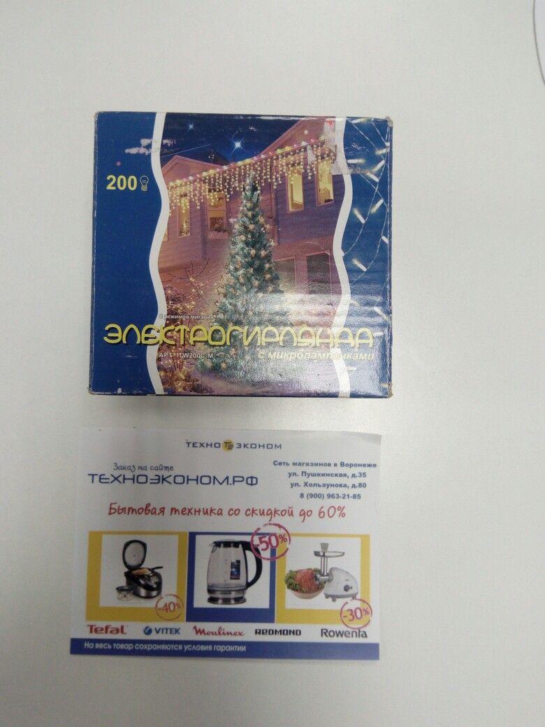Гирлянда SH Lights ITW200C-M