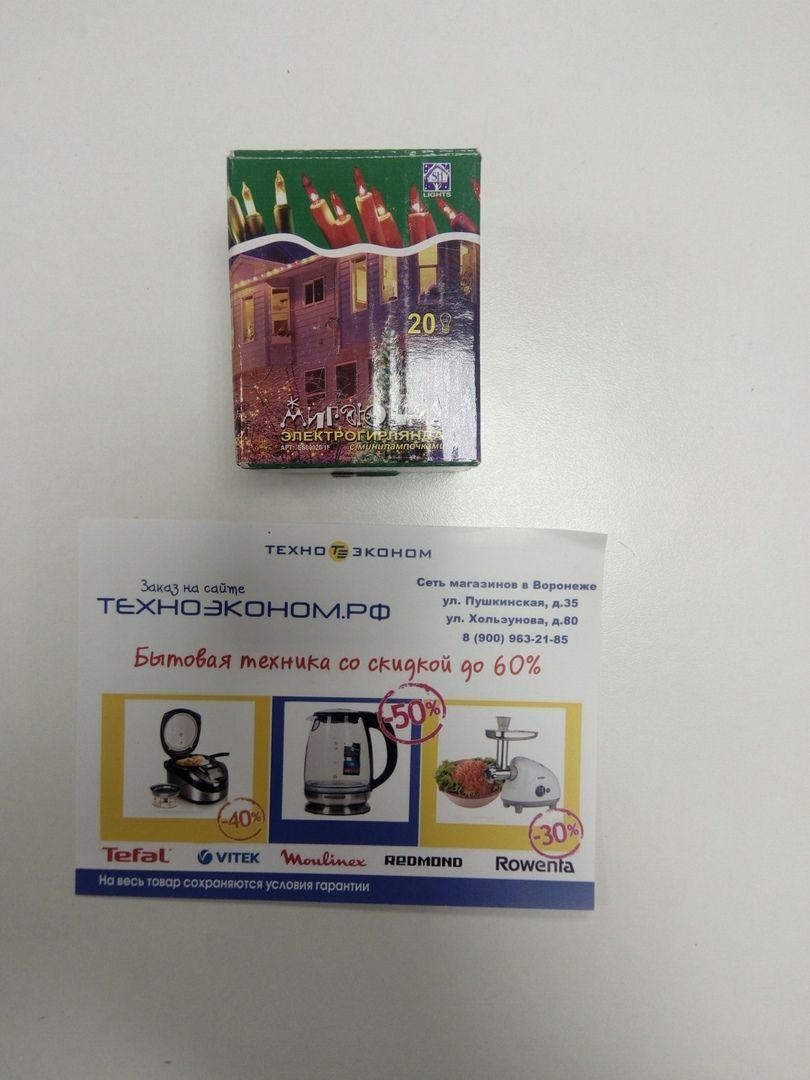 Гирлянда ES00020/1F