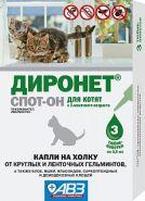 «Диронет спот-он» Капли на холку для котят, 3 пипетки