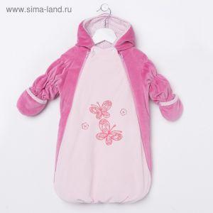 Конверт детский на двух молниях, рост 74 см, цвет розовый 40-8500 _М   2083843