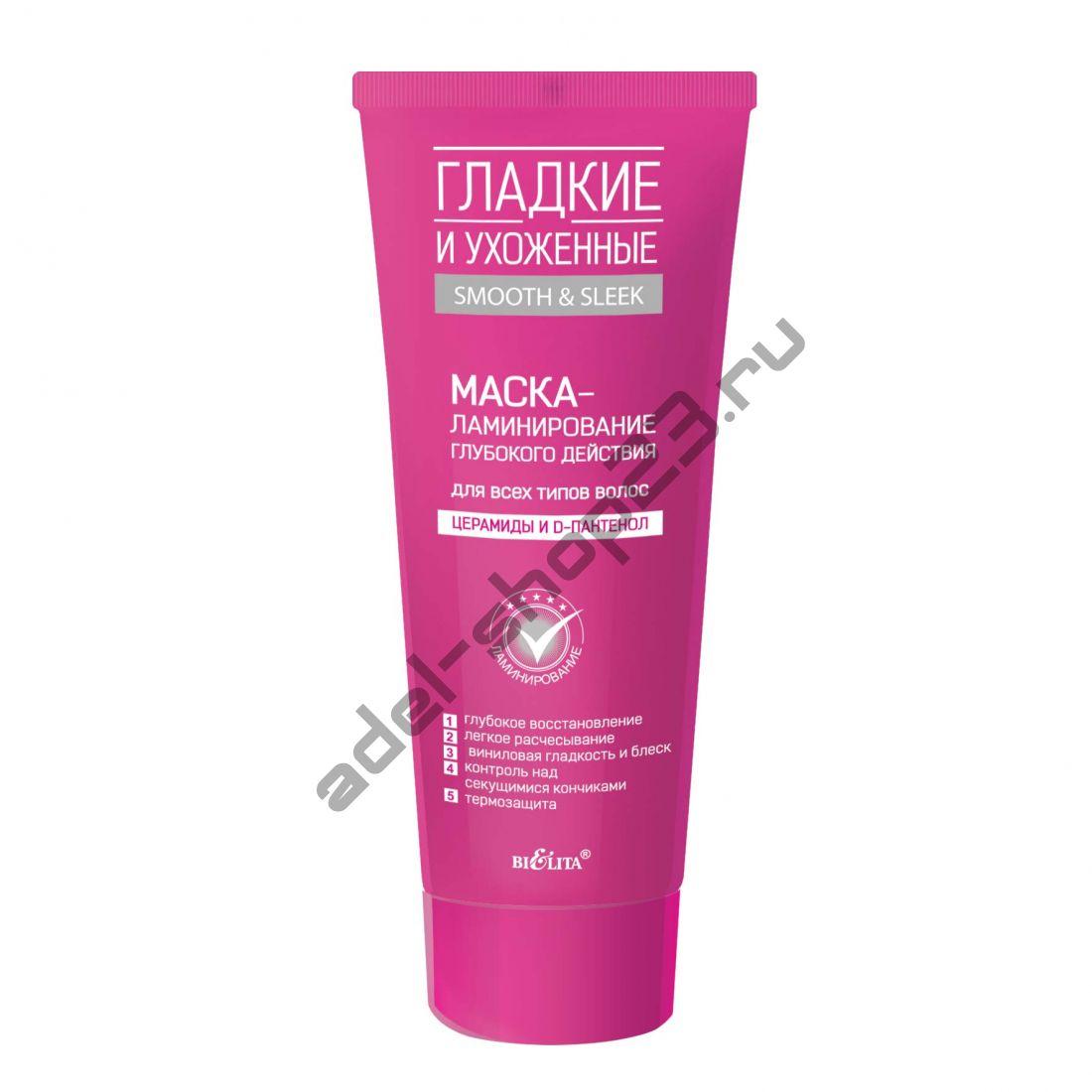 BIELITA - Маска-ламинирование глубокого действия для всех типов волос