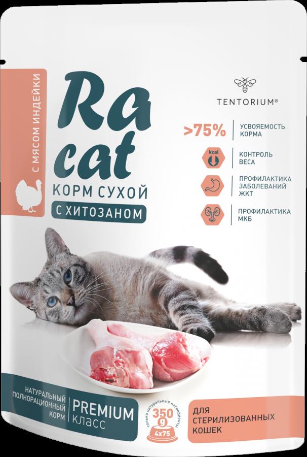 Корм сухой RA Cat для стерилизованных кошек с мясом индейки 0,35 кг