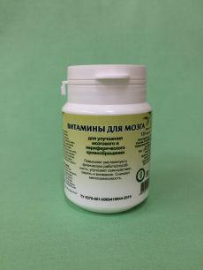 Таблетки Витамины для мозга 120 таблеток
