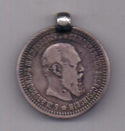 50 копеек 1894 года