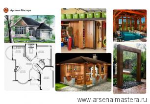 Приусадебные постройки: гостевые дома, гаражи, веранды, бассейны, площадки для отдыха