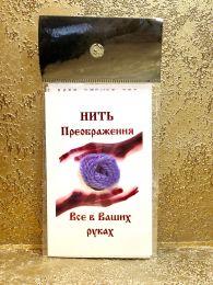 """Нить преображения """"Фиолетовая"""""""