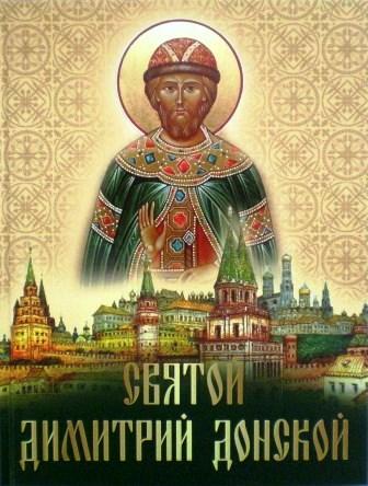 Святой Димитрий Донской / Сборник