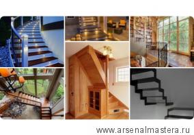 Идеи для Вашей лестницы