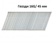 Гвозди оцинкованные 16G/ 45 мм для гвоздезабивного инструмента 2000 шт MILWAUKEE 4932459142
