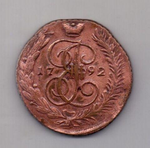 5 копеек 1792 года АМ