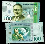 100 ГРИВЕН ПАМЯТНАЯ СУВЕНИРНАЯ КУПЮРА - СЕРГЕЙ КОРОЛЕВ