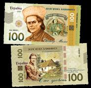 100 ГРИВЕН ПАМЯТНАЯ СУВЕНИРНАЯ КУПЮРА - НЕСТОР МАХНО