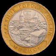 10 РУБЛЕЙ 2005 - МЦЕНСК ММД, оборот