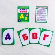 """Обучающие карточки """"Касса букв"""", 33шт."""