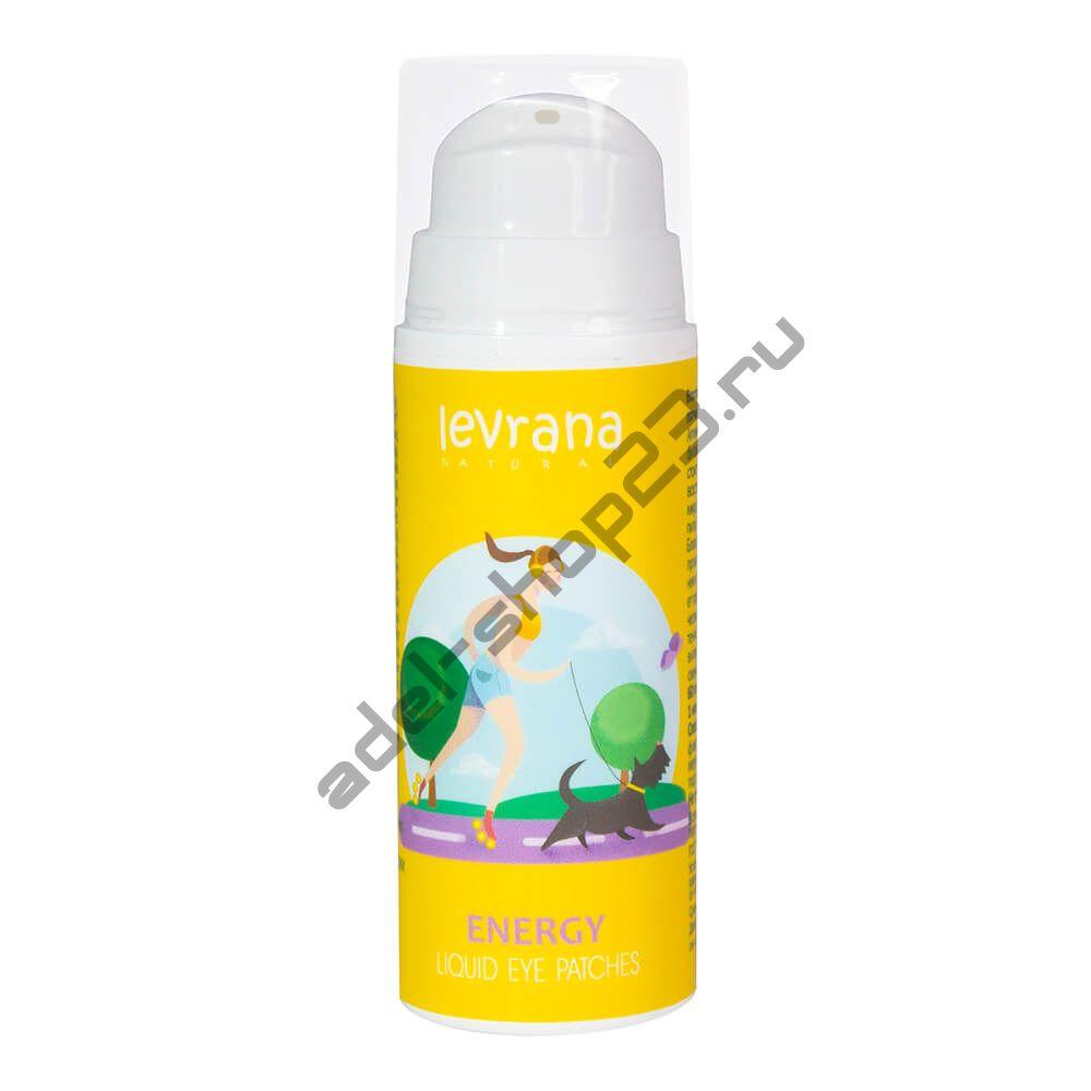 Levrana - Жидкие патчи «Energy»