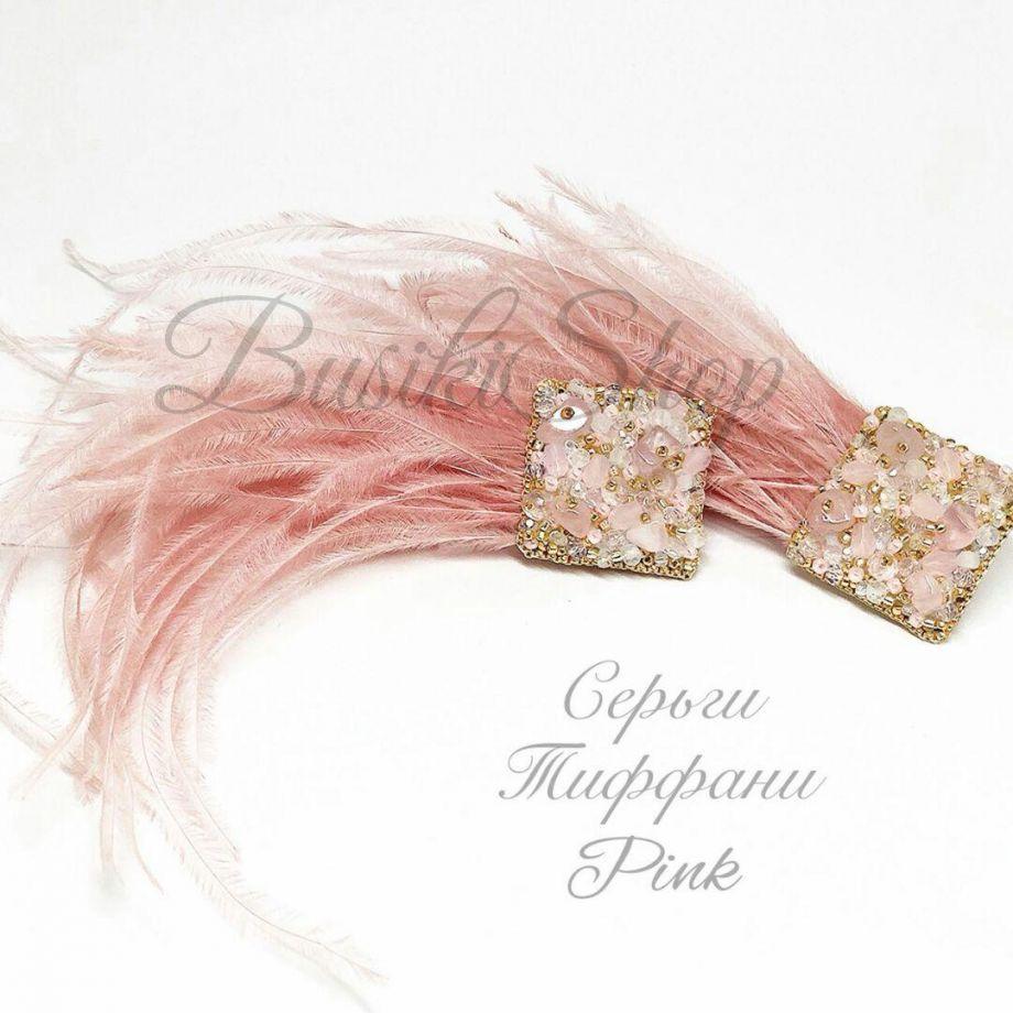 "Серьги-перья ""Тиффани Pink"""