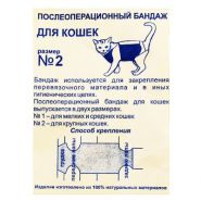 Попонка послеоперационная для кошек №2