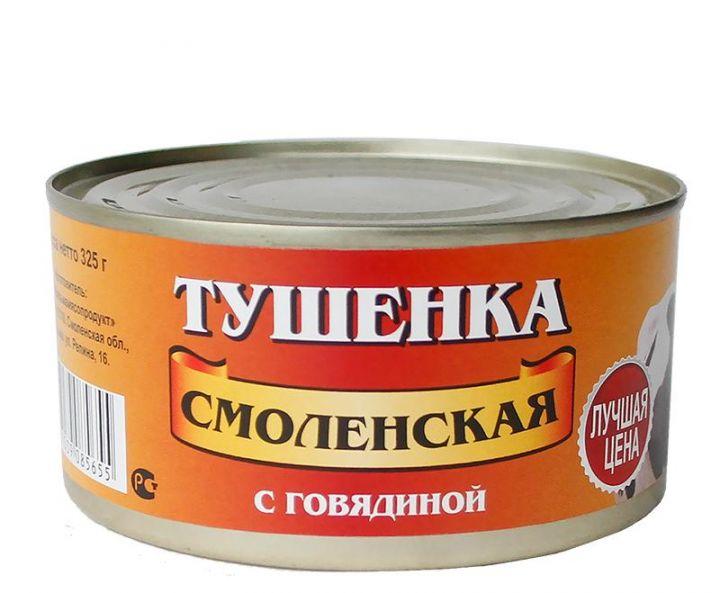 Говядина тушеная Смоленская №8 325г Йошкар- Ола