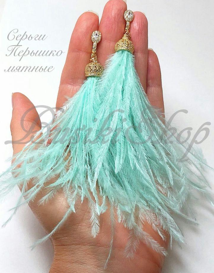 """Серьги-перья """"Перышко"""" Бирюзовые"""