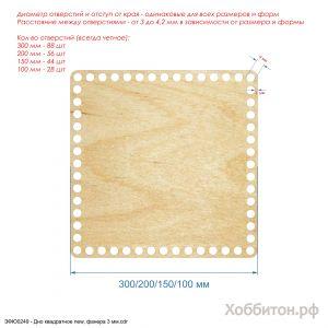 Основание для корзины ''Донышко квадратное'' , фанера 3 мм (1уп = 5шт), Арт. ЗФЮ0249