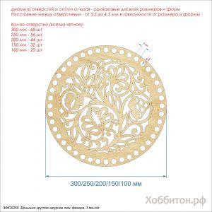Основание для корзины ''Донышко круглое ажурное'' , фанера 3 мм (1уп = 5шт), Арт. ЗФЮ0250