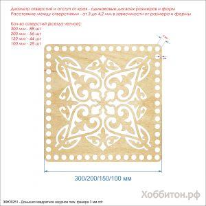 Основание для корзины ''Донышко квадратное ажурное'' , фанера 3 мм (1уп = 5шт), Арт. ЗФЮ0251
