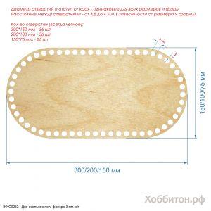 Основание для корзины ''Донышко овальное'' , фанера 3 мм (1уп = 5шт), Арт. ЗФЮ0252