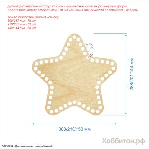 Основание для корзины ''Донышко звезда'' , фанера 3 мм (1уп = 5шт), Арт. ЗФЮ0254