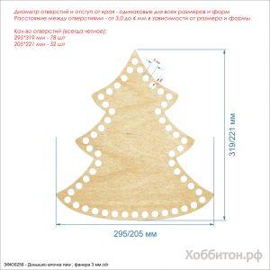 Основание для корзины ''Донышко елочка'' , фанера 3 мм (1уп = 5шт), Арт. ЗФЮ0258