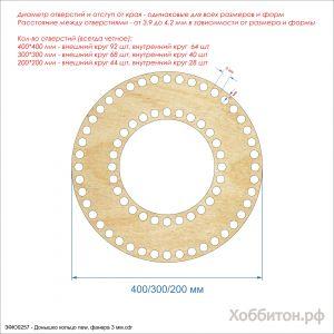 `Основание для корзины ''Донышко кольцо'' , фанера 3 мм, Арт. Р-ЗФЮ0257