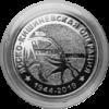 75 лет Ясско-Кишинёвской операции 25 рублей ПМР 2019