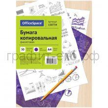 Бумага копиров.50л/уп фиолет. OfficeSpace CP338