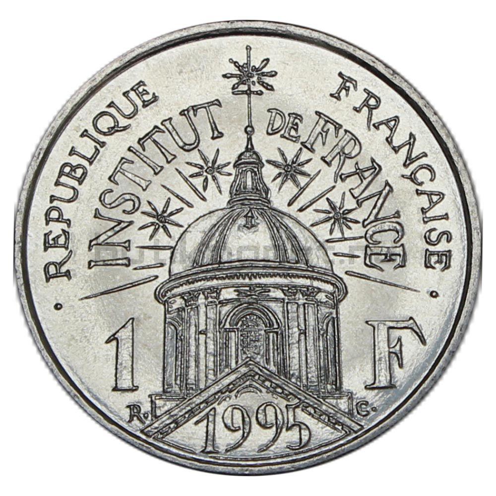1 франк 1995 Франция 200 лет Институту Франции